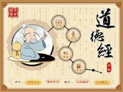 高中传统文化通识教材将出版 《道德经》全文纳